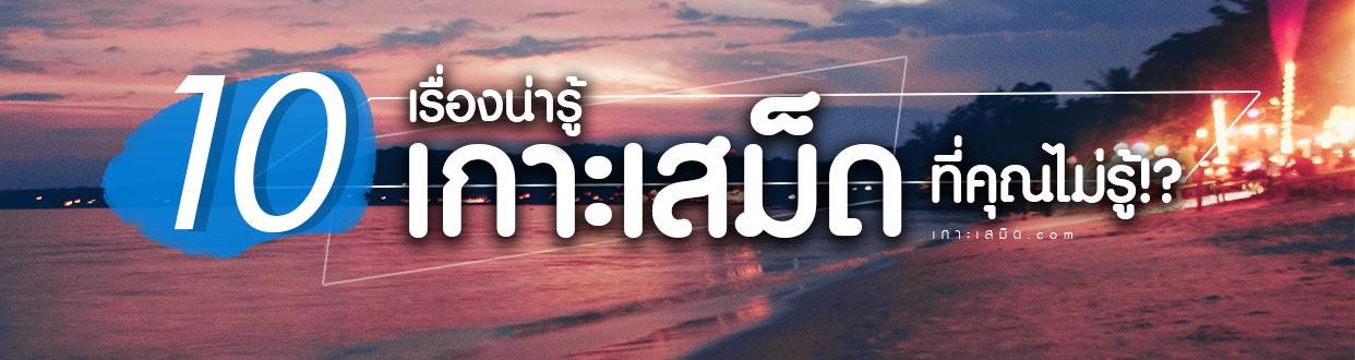 10 เรื่องน่ารู้บนเกาะเสม็ด