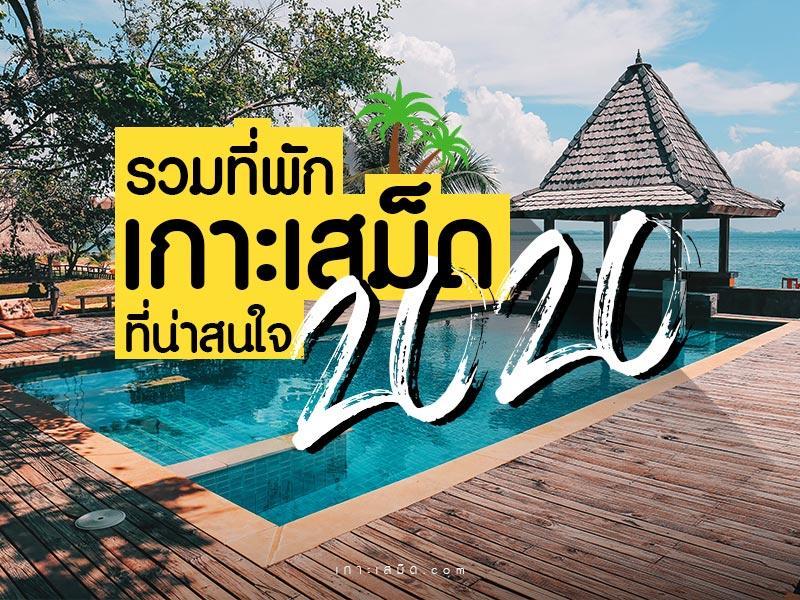 โรงแรมที่พักเกาะเสม็ด ที่น่าสนใจ 2020